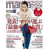 mamagirl 2019年1月号