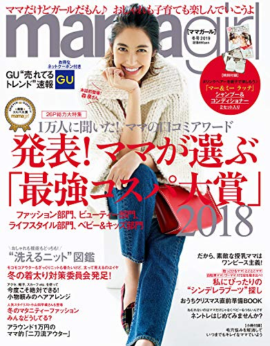 mamagirl 2019年1月号 画像 A