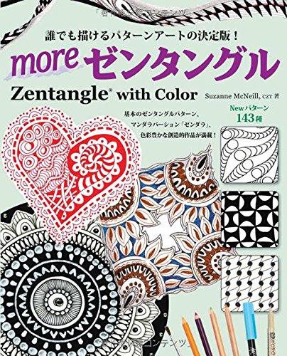 Download Moa zentanguru : Zentangle with Color daredemo egakeru patān āto no ketteiban pdf