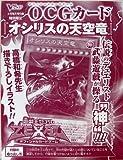 [Sky dragon of Osiris] Yu-Gi-Oh card [Ultra] VJMP-JP064-UR (japan import)