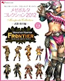 Arms and armor Hen - 2012 - Monster Hunter Frontier Online meze Porta Collection (Enterbrain Mook) (2012) ISBN: 4047279609 [Japanese Import]