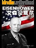 艾森豪威尔 (国外名人传记丛书)
