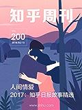 知乎周刊·人间情爱(2017:知乎日报故事精选)