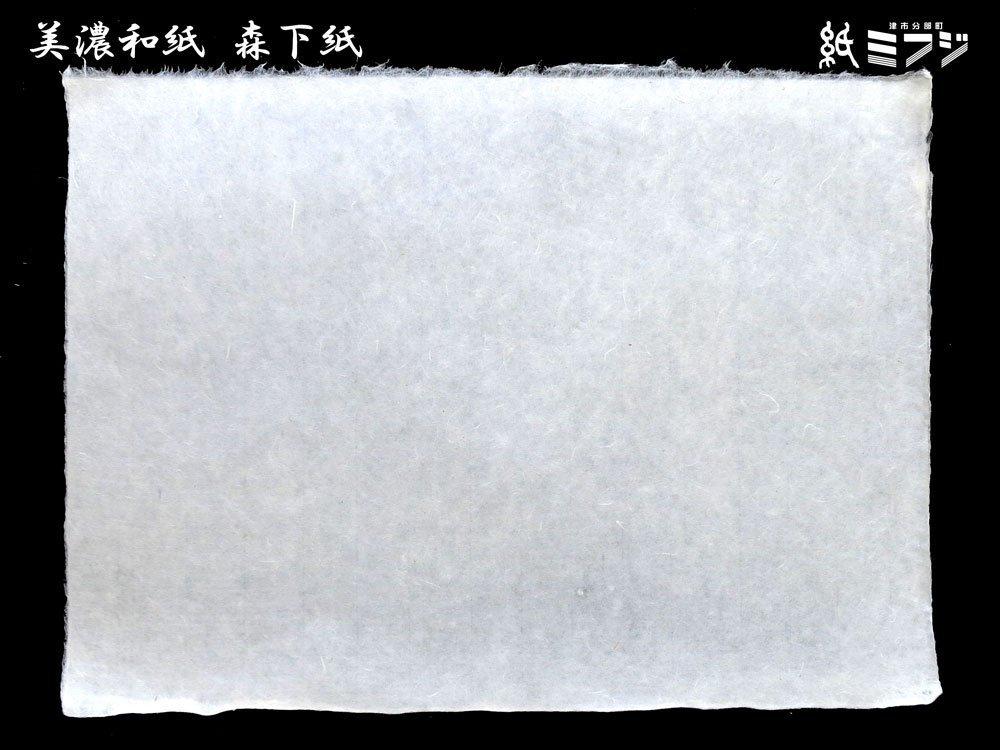 美濃和紙その他 【和紙】美濃和紙(手漉き) 森下紙の画像
