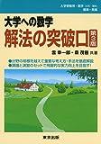 解法の突破口(第3版) (大学への数学)