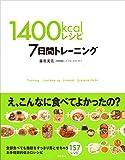 1400kcalレシピ 7日間トレーニング