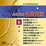 Karaoke - Kokoro Ni Nokoru Meikyoku Hyakusen Bojo [Japan DVD] TEBK-5106