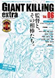 Giant Killing departure football entertainment magazine GIANT KILLING extra Vol.06 (Kodansha MOOK) ISBN: 4063895858 (2011) [Japanese Import]