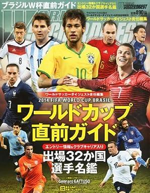 ワールドサッカーダイジェスト増刊 2014年FIFAワールドカップブラジル 直前ガイド 2014年 6/30号 [雑誌]