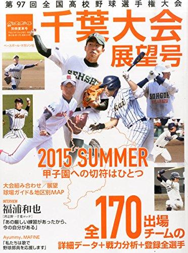 第97回全国高校野球選手権 千葉県大会展望号 2015年 7/31 号 [雑誌]: 週刊ベースボール 増刊