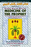 Natural Healing with Tibb Medicine : Medicine of the Prophet, Al-Jawziyya, Ibn A., 1879405075