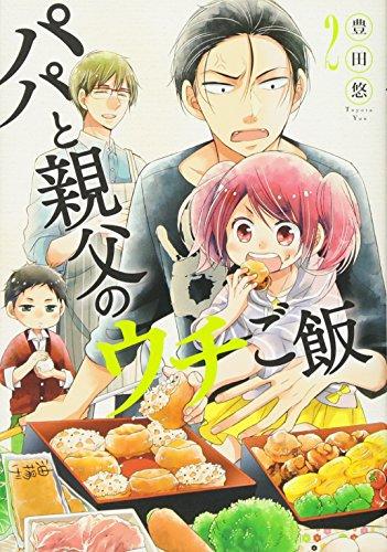 パパと親父のウチご飯 2 (BUNCH COMICS)