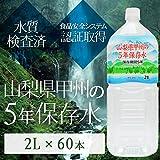 甲州の5年保存水 2L×60本(6本×10ケース) 非常災害備蓄用ミネラルウォーター