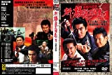 Japanese Movie - Shin Gokudo Sangokushi 1 Shuto Kobosen [Japan DVD] LCDV-71237