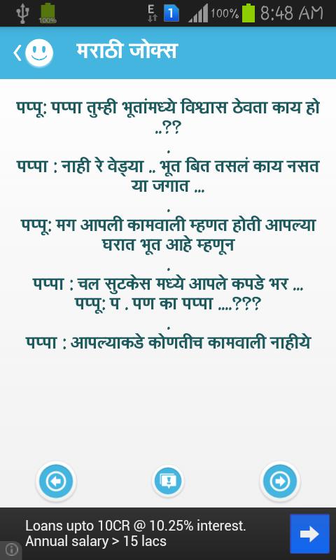 Amazon.com: Marathi Jokes: Appstore for Android