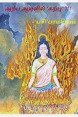 அற்ப ஆயுளில் 'கற்பு' !!! (Tamil Edition) Kindle Edition