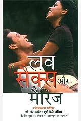 लव, सेक्स और मैरिज : Love, Sex aur marriage (Hindi Edition)