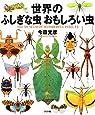 世界のふしぎな虫おもしろい虫