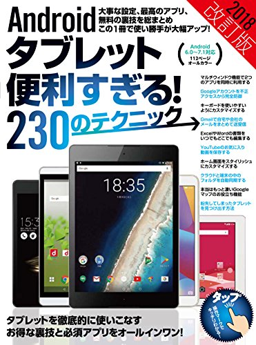 Androidタブレット便利すぎる!230のテクニック 2018改訂版