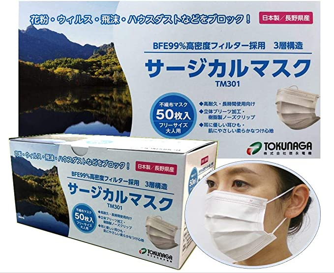 サージカル マスク 日本 製