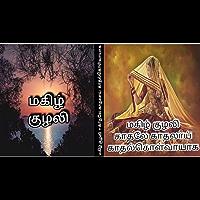 காதலே காதலாய் காதல்கொள்வாயாக: Kadhalae Kadhalaai Kadhalkolvayaaga (Tamil Edition)