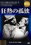 狂熱の孤独 《IVC BEST SELECTION》 ジェラール・フィリップ セレクション [DVD]