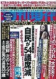 週刊現代 2017年 10/28 号 [雑誌]