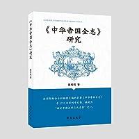 《中华帝国全志》研究