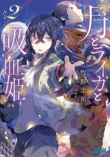 月とライカと吸血姫 2 (ガガガ文庫)