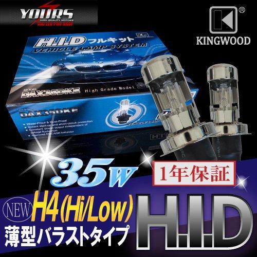 YOURS(ユアーズ) KINGWOOD HIDコンバージョンキット 35W H4 Hi/Low切替4300K ワンピース構造 (12V車用) KW-U-43 B0105DEMSC 4300K