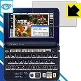 LED液晶画面のブルーライトを35%カット! 『ブルーライトカット保護フィルム カシオ電子辞書 XD-Gシリーズ』