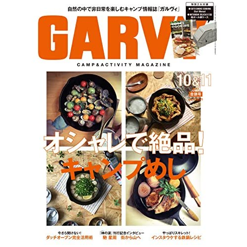 GARVY 2017年10月号 画像 A