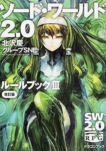 ソード・ワールド2.0 ルールブックIII 改訂版 (富士見ドラゴンブック)