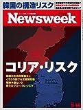 Newsweek (ニューズウィーク日本版) 2017年 5/16号 [コリア・リスク]