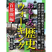 A fun history walk in The Tokyo metropolitan area: Recommended historical sights in The Tokyo metropolitan area (Japanese Edition)