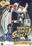 MASKED RIDER SUPER 1 - COMPLETE TV SERIES DVD BOX SET ( 1-48 EPISODES )
