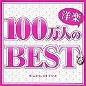オムニバス / 100万人の洋楽BESTの商品画像