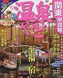 まっぷる 温泉やど 関東・甲信越'18 (マップルマガジン 関東)