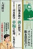 西田幾多郎の『善の研究』と幸福の科学の基本教学『幸福の原理』を対比する (幸福の科学大学シリーズ)
