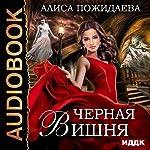 Black Cherry [Russian Edition] | Alisa Pozhidaeva