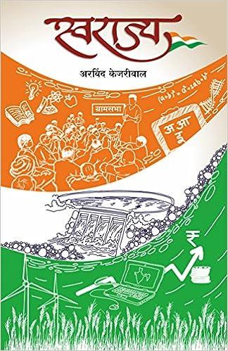 Buy Swarajya (Marathi) Book Online at Low Prices in India | Swarajya