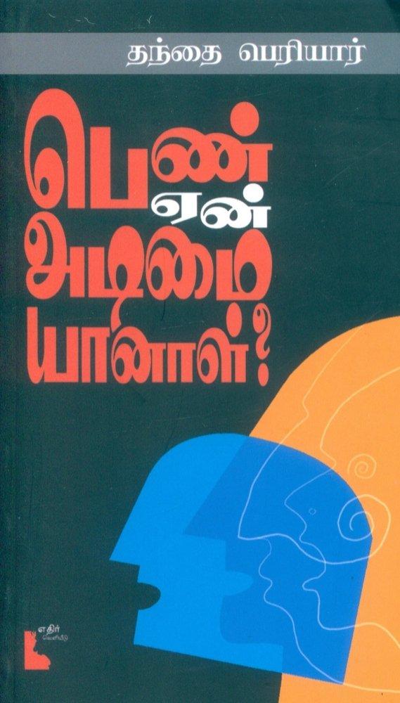 PERIYAR BOOKS IN TAMIL EBOOK