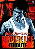 永遠の ブルース・リー LBX-909 [DVD]