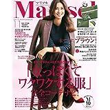 Marisol 2017年11月号