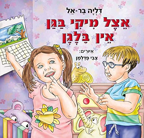 It Is Great to Play At Micki's Kindergarden - Hebrew Book for Kids