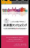 オランダ在住日本人女医がすすめる未来型アンチエイジング: 人生100年時代を幸せに生きるために