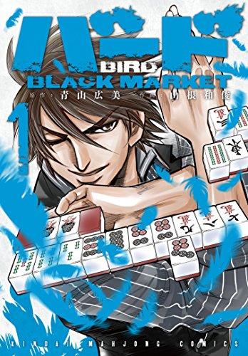 バード BLACK MARKET 1 (近代麻雀コミックス)