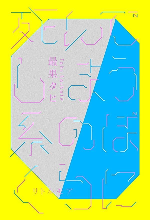 緯度範囲黙認する伊藤勝行詩集 (日本現代詩文庫)
