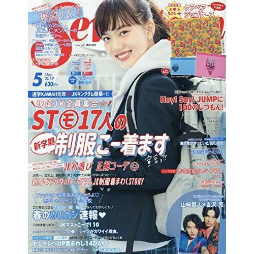 Seventeen 2019年5月号 画像