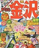 まっぷる 金沢 能登・加賀温泉郷 '17 (まっぷるマガジン)